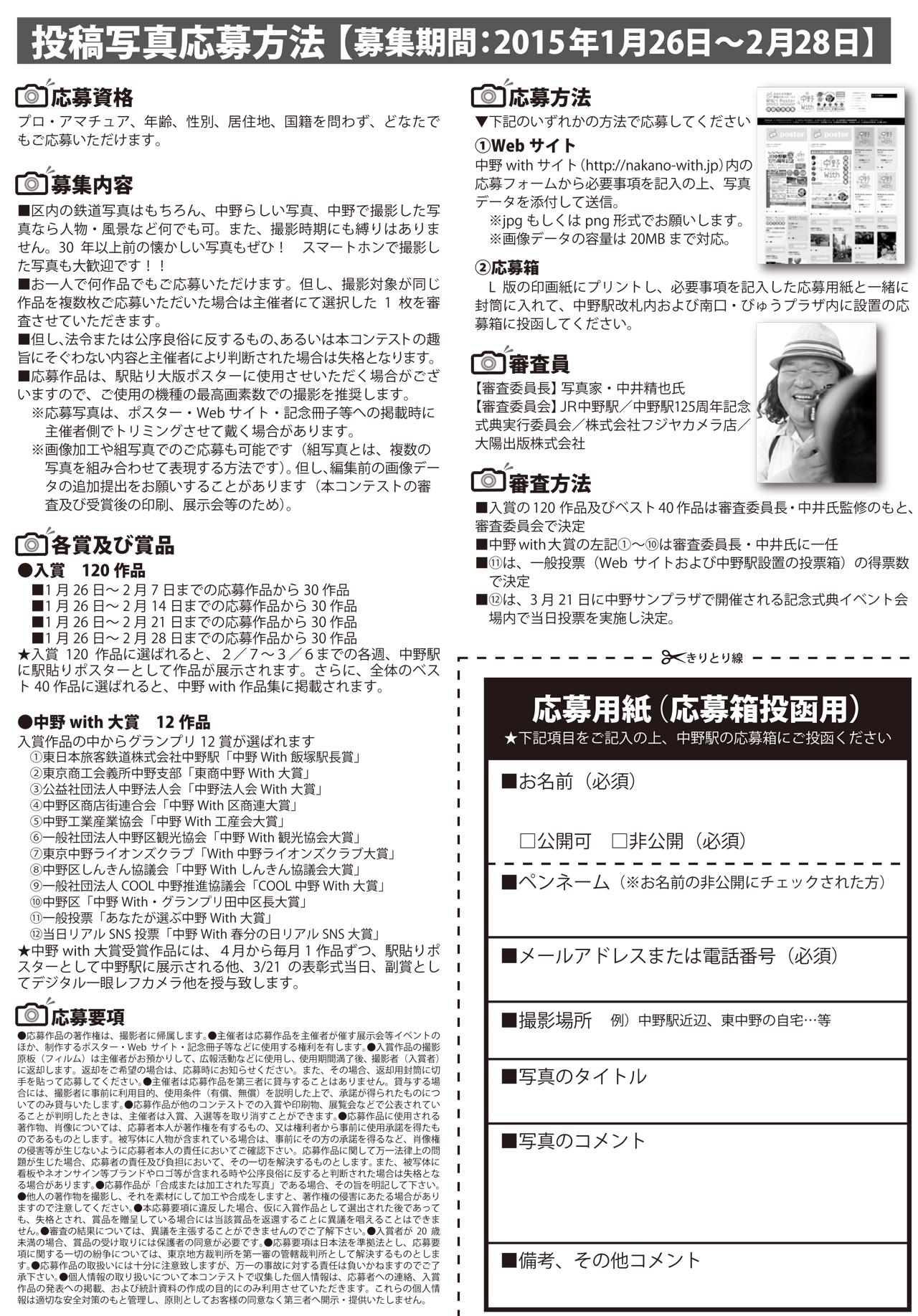 application _form