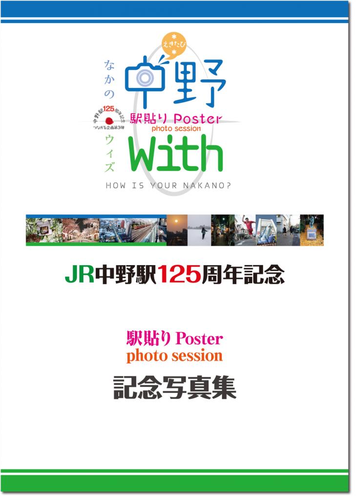with写真集1